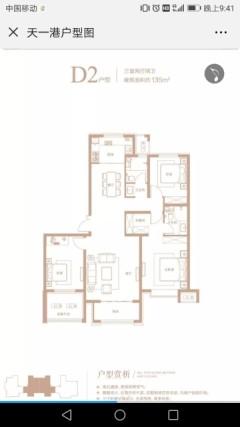 (桥东区)天一港3室2厅2卫137m²毛坯房