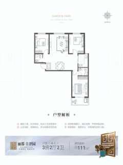 (桥西区)丽都.丰泽园3室2厅1卫111.3m²毛坯房