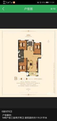 邢台(桥东区)传世府邸3室2厅1卫110m²毛坯房