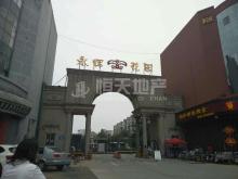 邢台信都区永辉花园3室2厅2卫135.02m²