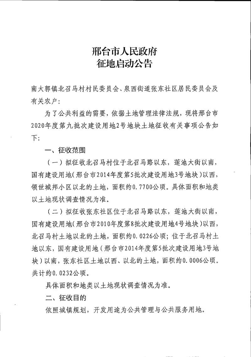 邢台南大郭镇北召马村最新征地公告