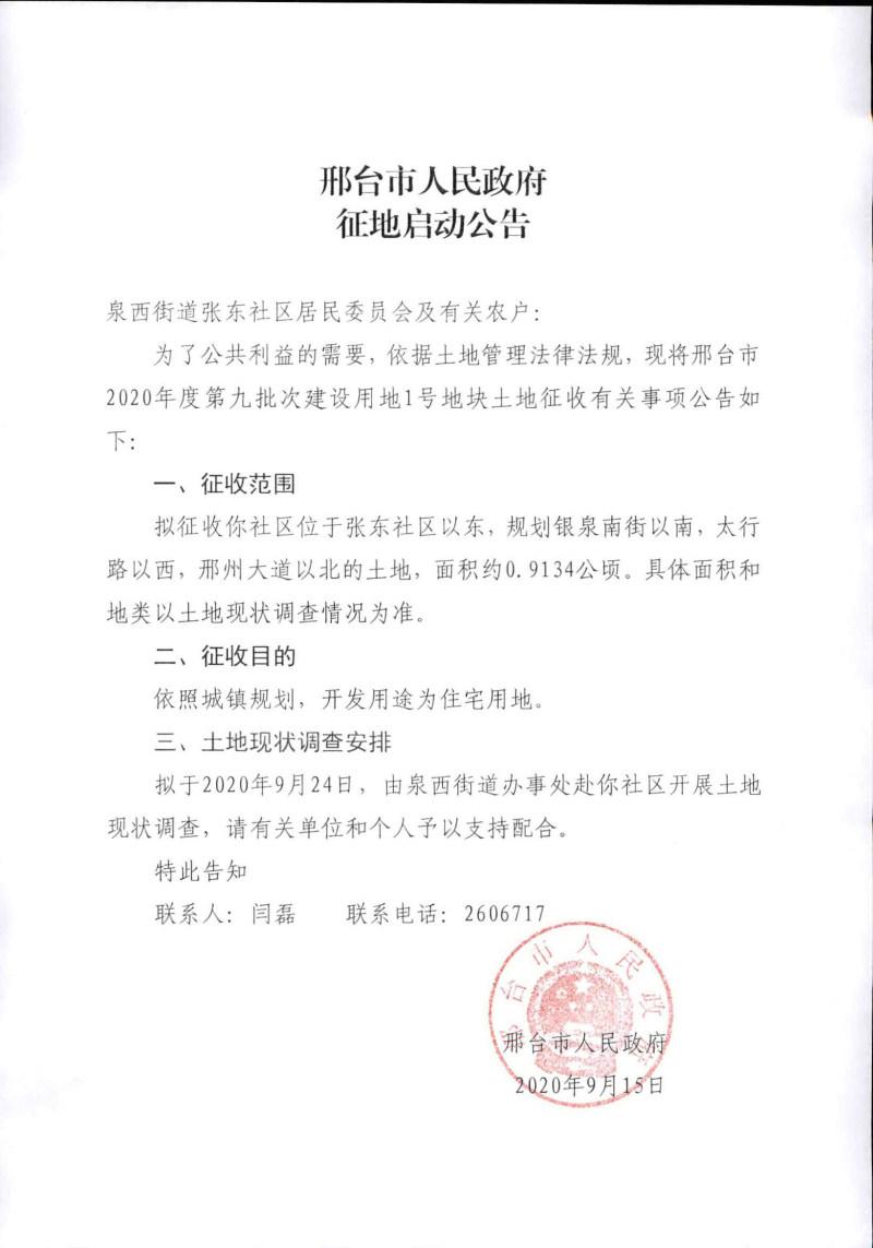 邢台泉西街道张东社区最新征地公告
