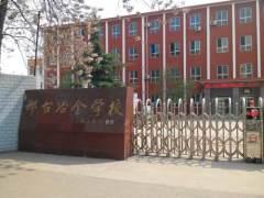 邢台冶金学校