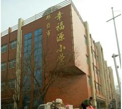 邢台市幸福源小学